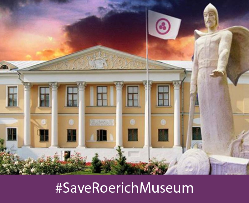 Сохраним Музей Рериха