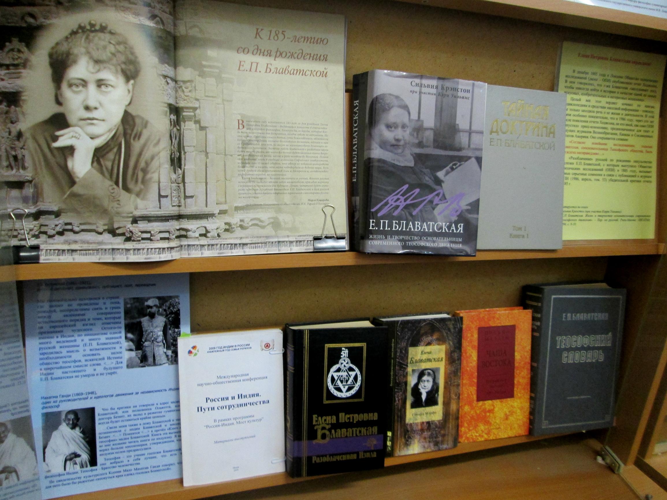 В Ярославском государственном университете имени П.Г. Демидова открылась выставка, посвященная Е.П. Блаватской