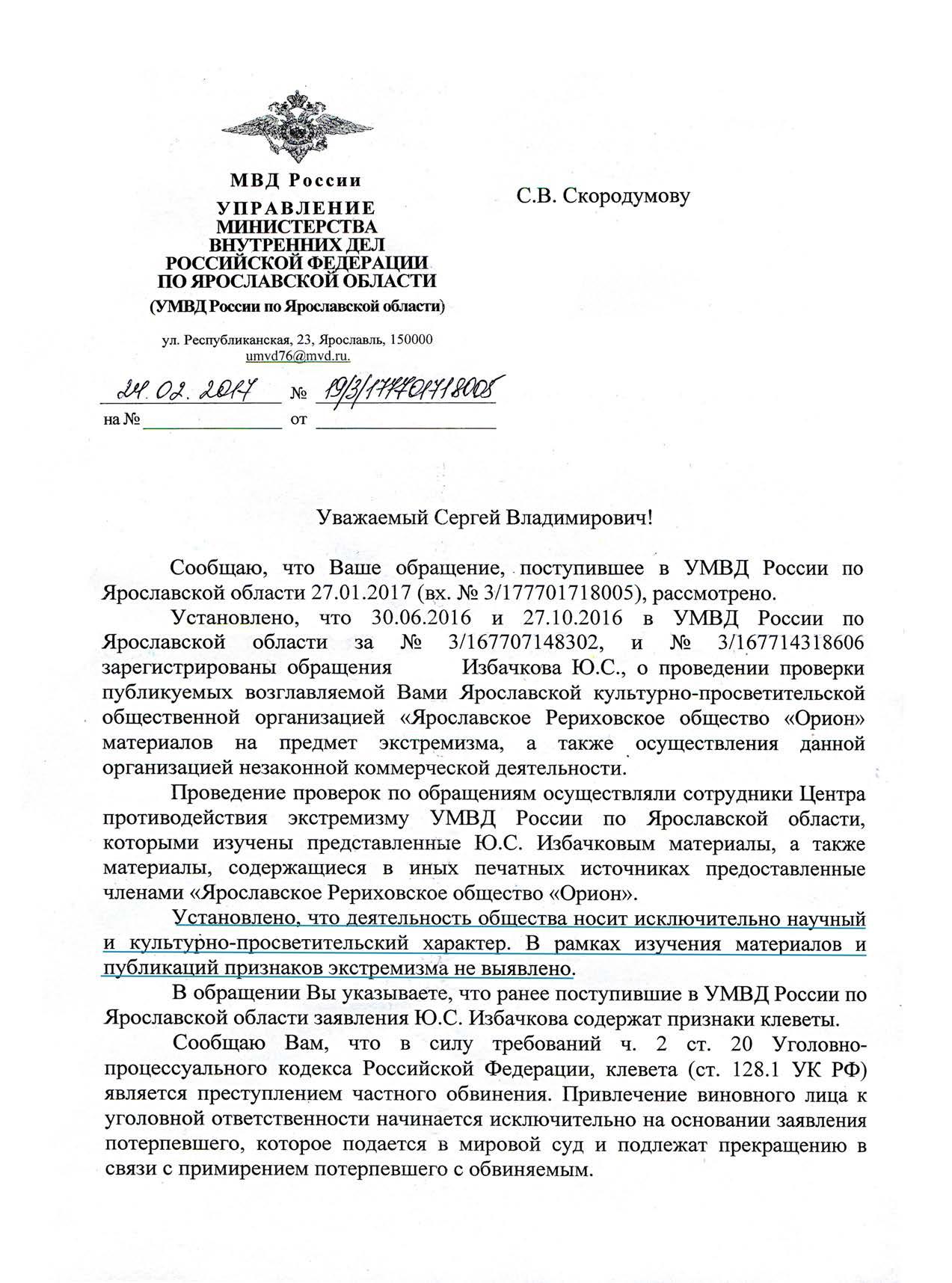 Ответ из полиции по поводу жалобы Ю. Избачкова
