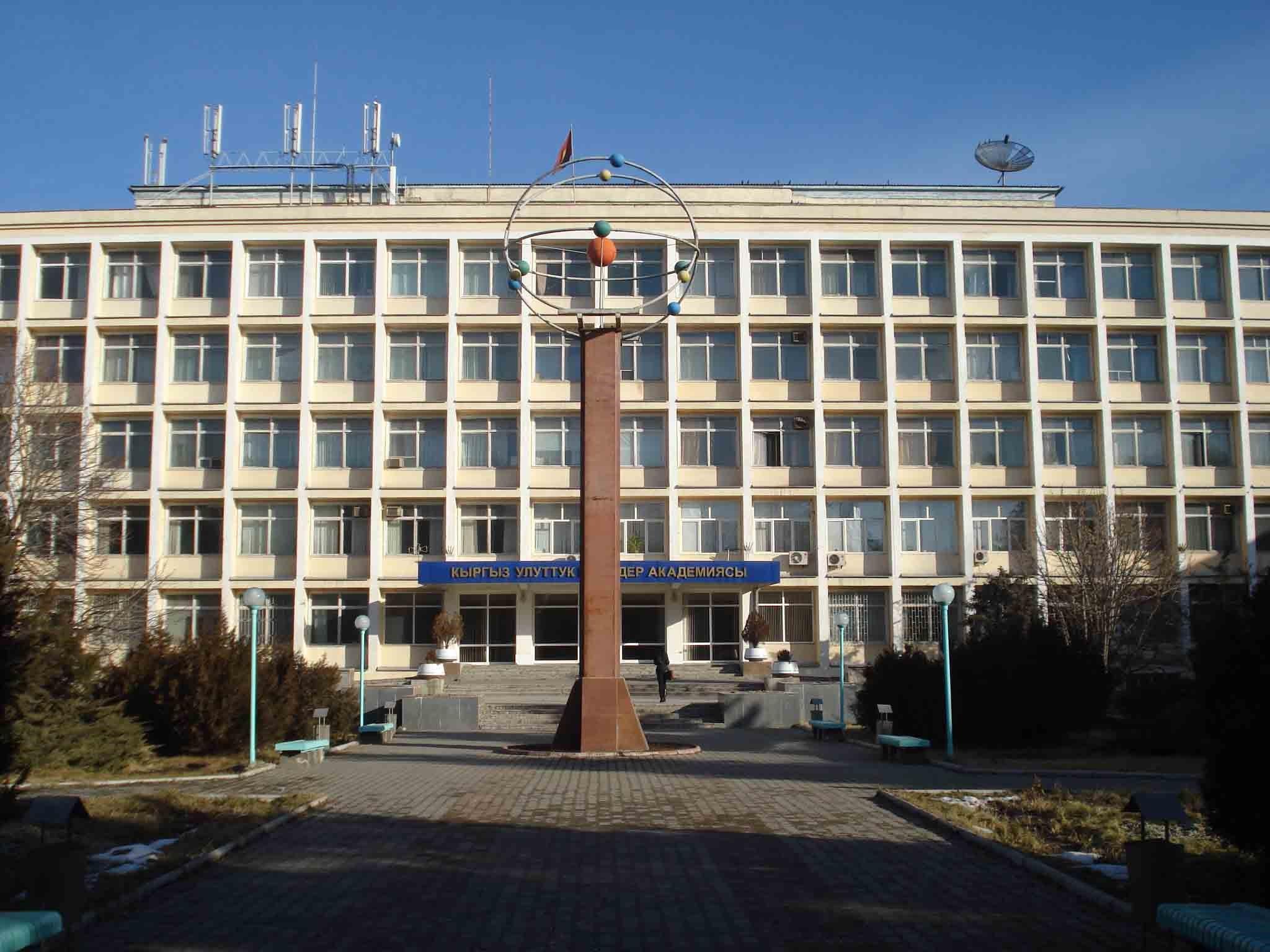 Национальная Академия наук Кыргызской Республики