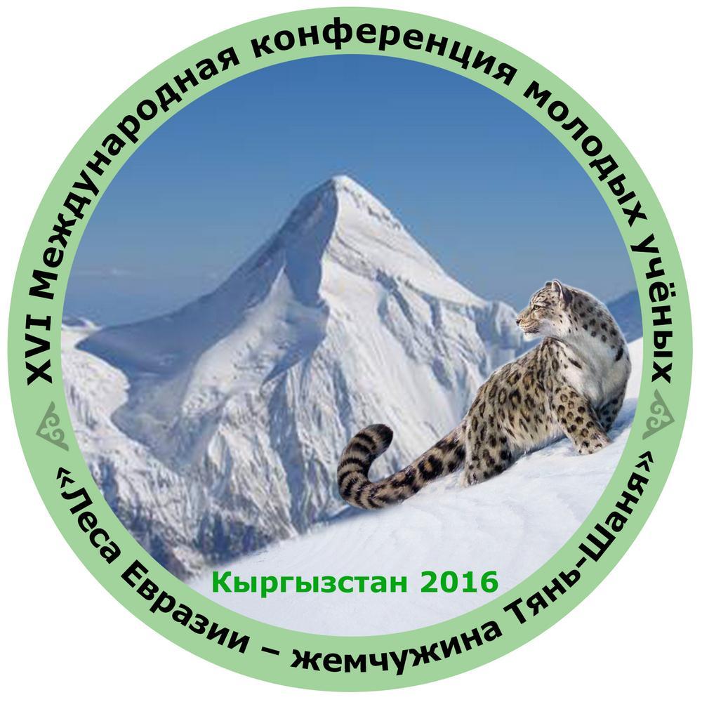 Эмблема конференции